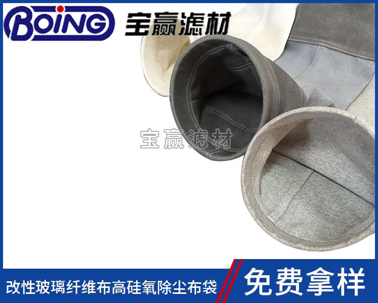 改性玻璃纤维布高硅氧除尘布袋
