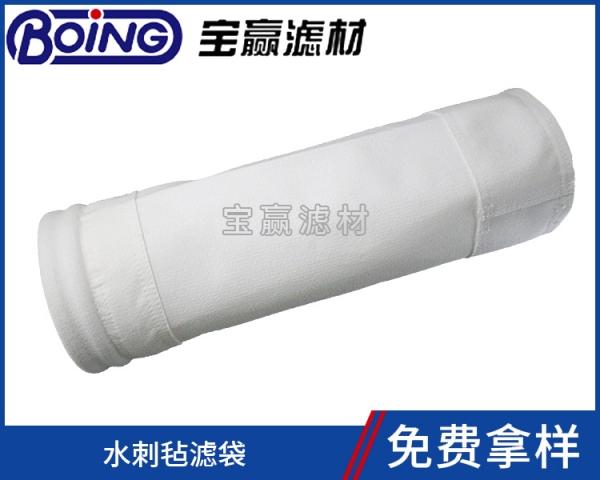 涤纶水刺毡滤袋